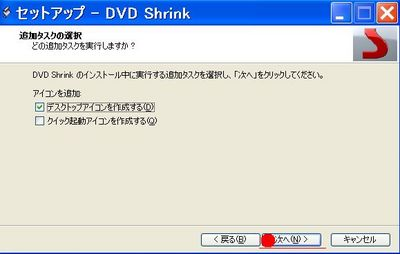 DVD SHRINK7.jpg