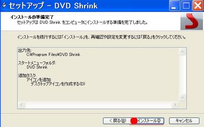 DVD SHRINK8.jpg