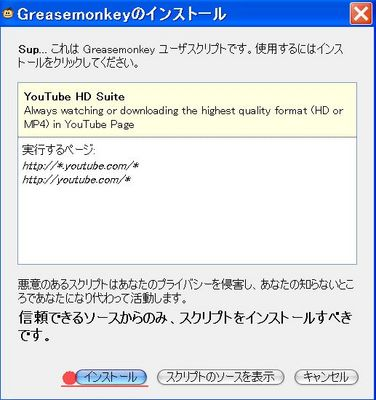 YouTube HD Suite Install
